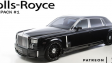 Rolls Royce Rim Pack #1